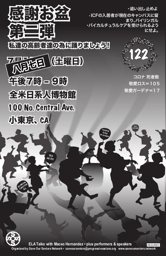 Aug 7 Kansha Obon 2 Japanese half sheet